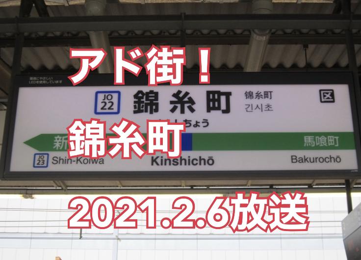 アド街ック天国(テレビ東京) 2021年2月6日放送は錦糸町