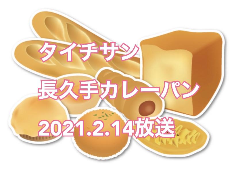 2021年2月14日東海テレビ「タイチサン!」 長久手市 パン屋「アヴァンセ」国分太一