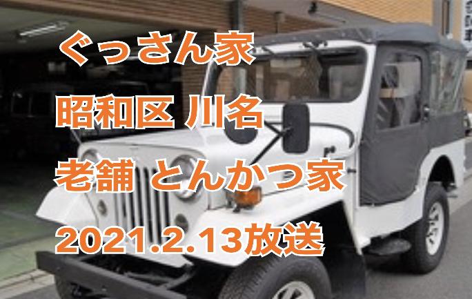 2021年2月13日放送「ぐっさん家」東海テレビ 名古屋市 昭和区 川名『とんかつ家 比呂野』山口智充