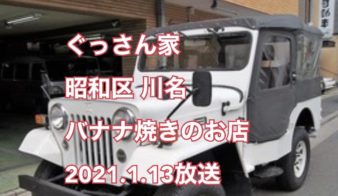 2021年2月13日放送「ぐっさん家」東海テレビで名古屋市昭和区の川名にあるバナナ焼き専門店『パピリカ』 山口智充