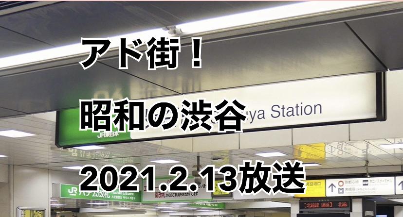 アド街ック天国(テレビ東京) 2021年2月13日放送は「昭和の渋谷」が紹介されました。 今回は渋谷に出没!