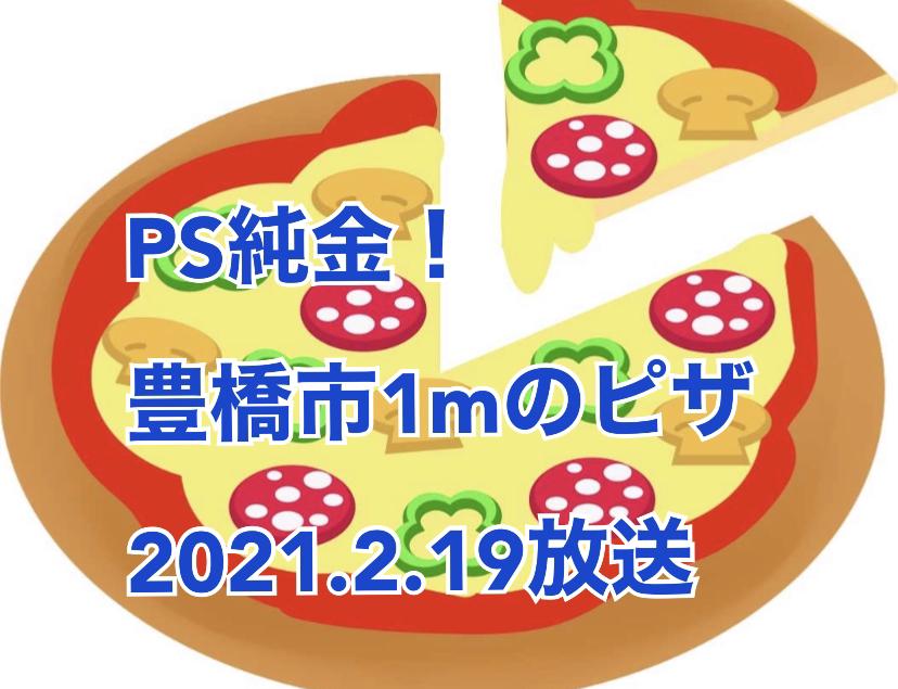 2021年2月19日放送「PS純金」中京テレビ 1m巨大ピザ 名物 豊橋市「ブラジリアーナ」