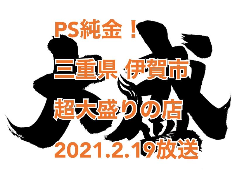 2021年2月19日放送「PS純金」中京テレビ 三重県伊賀市 巨大オムライスのお店「松の家」