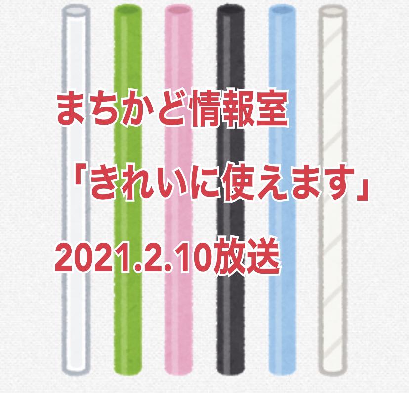 まちかど情報室(2021年2月10日放送 NHK おはよう日本)「きれいに使えます」 丸めて除菌 ジッパーストロー ふたがトングになる保存容器