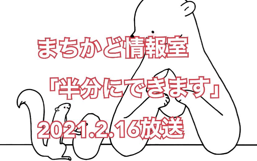 まちかど情報室(2021年2月16日放送 NHK おはよう日本)今日のテーマは「半分にできます」 DELFINO 半分ティッシュでチリツモ節約 株式会社キングジム コンパックノート 九セラ株式会社 クックサポ