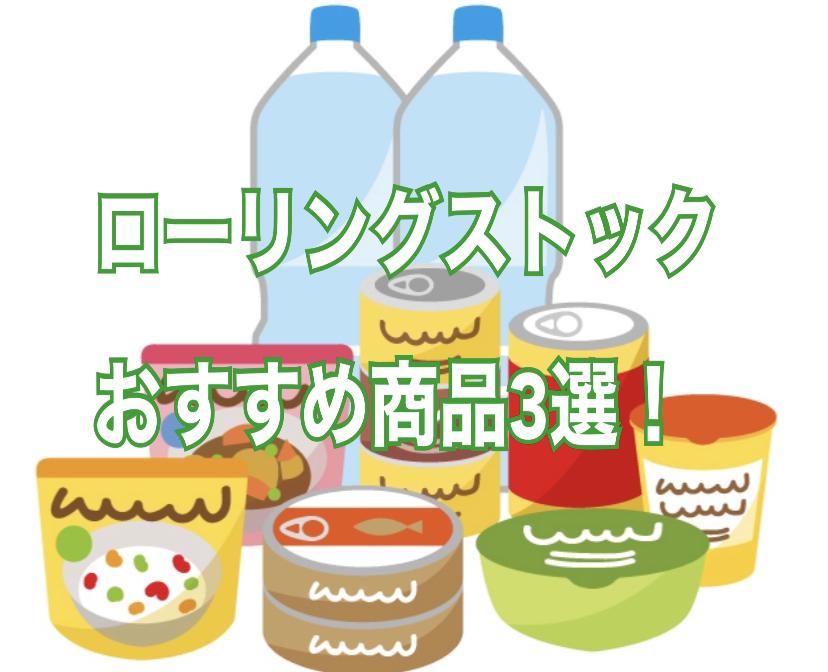 ローリングストックおすすめ商品3選!イザメシ・尾西食品・新食缶