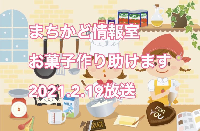 まちかど情報室(2021年2月19日放送 NHK おはよう日本)「お菓子作り助けます」 株式会社タイガークラウン ケーキスライサー 石田工業株式会社 すり切り計量スプーン ROOMMATE EB-RM33A ドライフルーツ