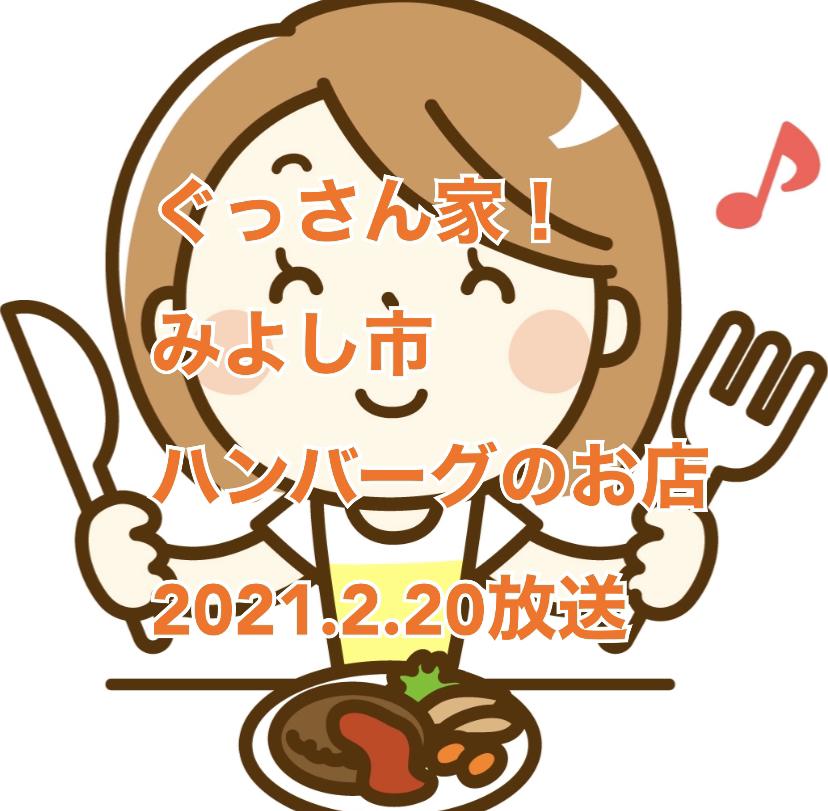 2021年2月20日放送「ぐっさん家」(東海テレビ) 愛知県みよし市 老舗ハンバーグ店『みき』 山口智充