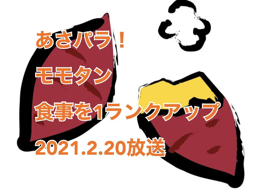 あさパラ2021年2月20日放送(読売テレビ)モモタン プリーツのお皿 キューピー パン工房 カレー 超蜜やきいもトースター