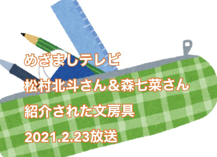 めざましテレビ(2021年2月23日放送)のリポーターやってください!のコーナー 松村北斗さん 森七菜さん「最新文房具」を紹介 ツールペンケース デテクール スタイラスC1 wemo 多角消しゴム ペン磁消し はにさっく からっぽペン うちで楽しむ私のカラーインク作りキット ライアー×ライアー
