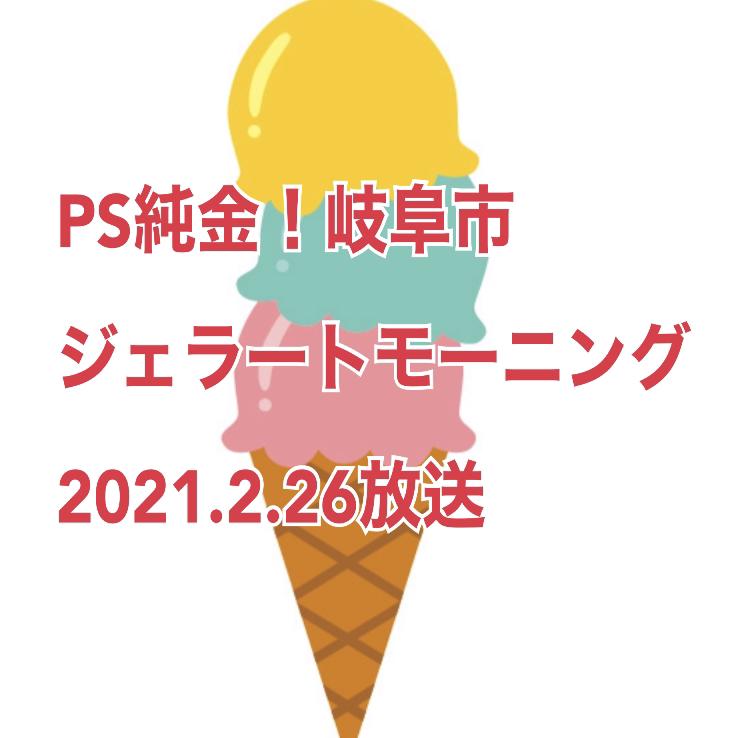2021年2月26日放送「PS純金」中京テレビで岐阜市の「ジェラートモーニング」『GOTOYA Dolce RACCONTO(ゴトウヤ ドルチェ ラコント)』この記事では「GOTOYA Dolce RACCONTO(ゴトウヤ ドルチェ ラコント)」