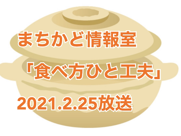 気づかう土鍋 TEGARU=SEIRO BUHIプレ わんテーブル まちかど情報室(2021年2月25日放送 NHK おはよう日本)今日のテーマは「食べ方ひと工夫」