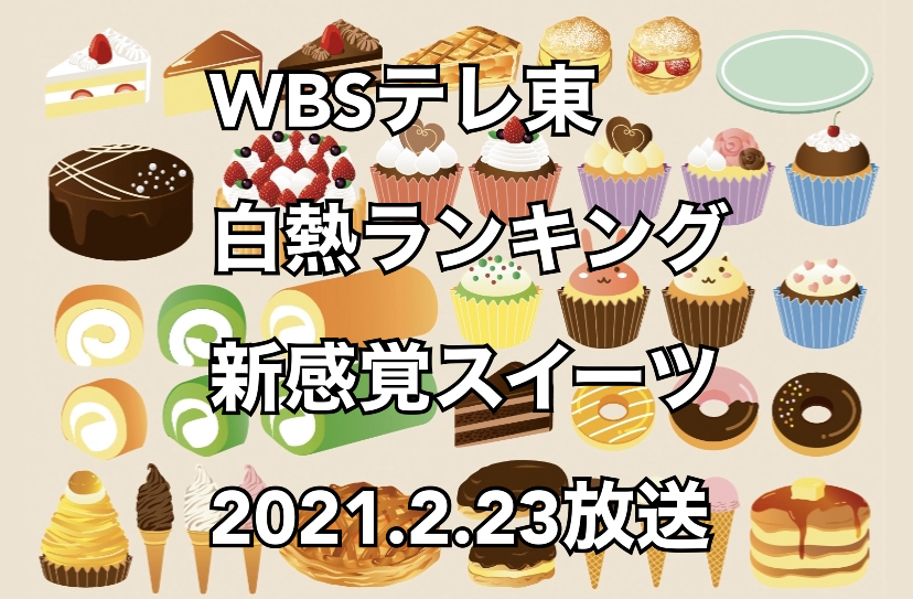 WBS 白熱ランキング テレ東 大江麻理子