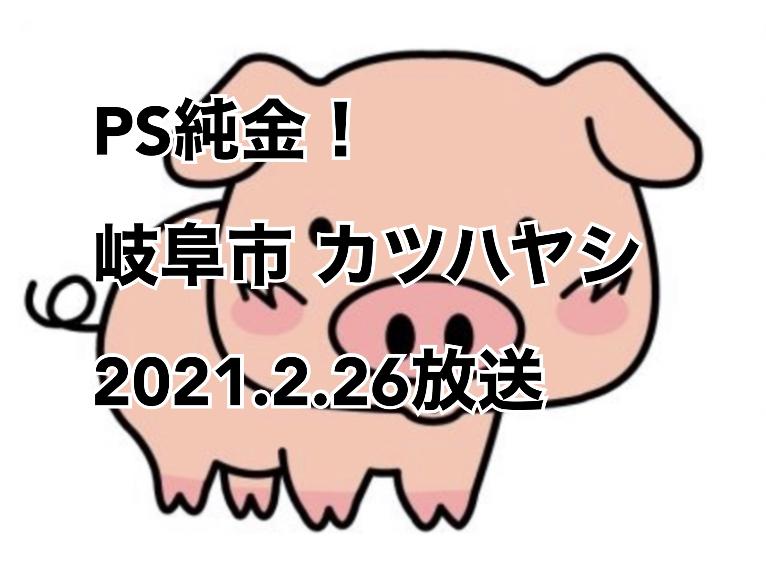 2021年2月26日放送「PS純金」中京テレビで岐阜市の「カツハヤシ」のお店が登場。 お店の名前は岐阜市にある『とんかつの松屋』高田純次