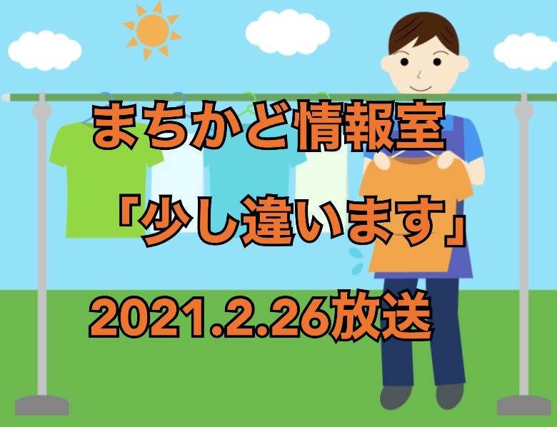 まちかど情報室(2021年2月26日放送 NHK おはよう日本)今日のテーマは「少し違います」川口技研 室内物干し竿 汁椀キッコウクリーンコート 鋼鮫