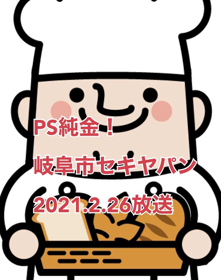 2021年2月26日放送「PS純金」中京テレビで岐阜市の「セキヤパン」