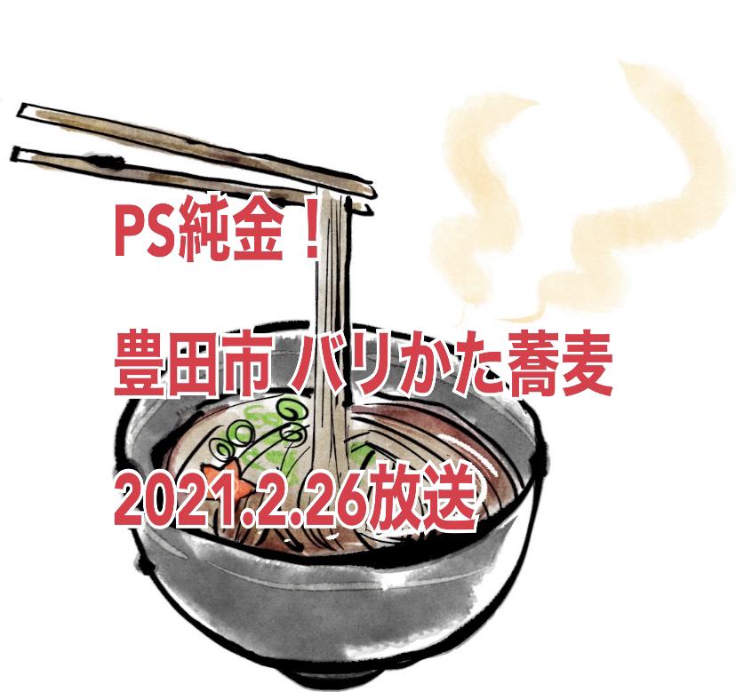 2021年2月26日放送「PS純金」中京テレビで元フレンチのシェフが作る豊田市の「バリかた蕎麦屋さん」が放送。 お店は『一献庵』