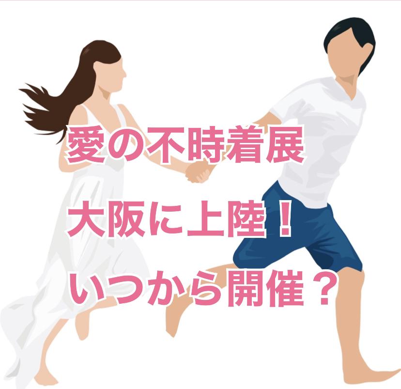 愛の不時着展 大阪  大丸梅田 笑福亭鶴瓶 齋藤飛鳥