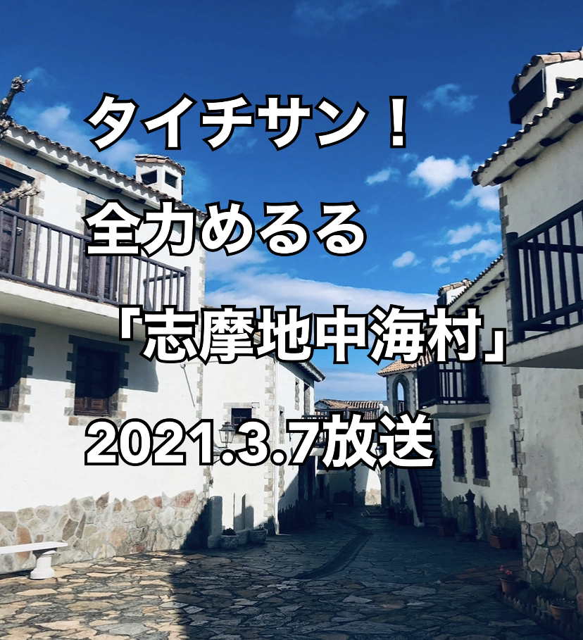 2021年3月7日東海テレビ「タイチサン!」「勝手に観光大使!全力めるる」 志摩地中海村