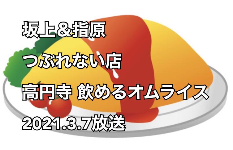 坂上&指原つぶれない店(2021年3月7日放送 TBS)「バカ売れ珍百景」のコーナー ハナコ 「アイノワール(Ailnoir)」