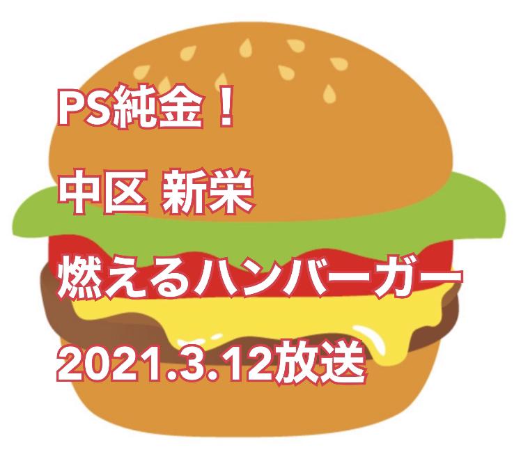 2021年3月12日放送「PS純金」中京テレビで中区新栄「あふれるチーズバーガー」「燃えるハンバーガー」 『SORAMIMI BURGER (そらみみバーガー) 高田純次