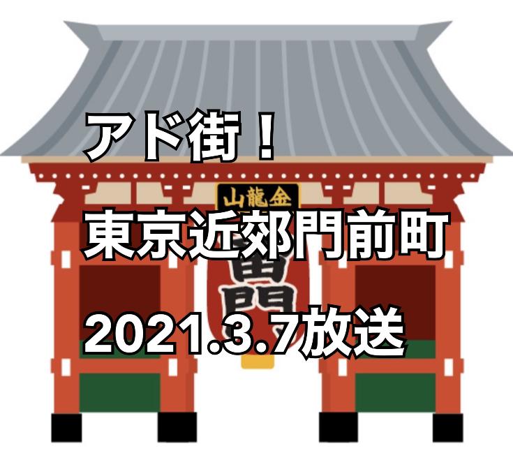 アド街ック天国(テレビ東京) 2021年3月7日放送は 東京近郊門前町 BEST10
