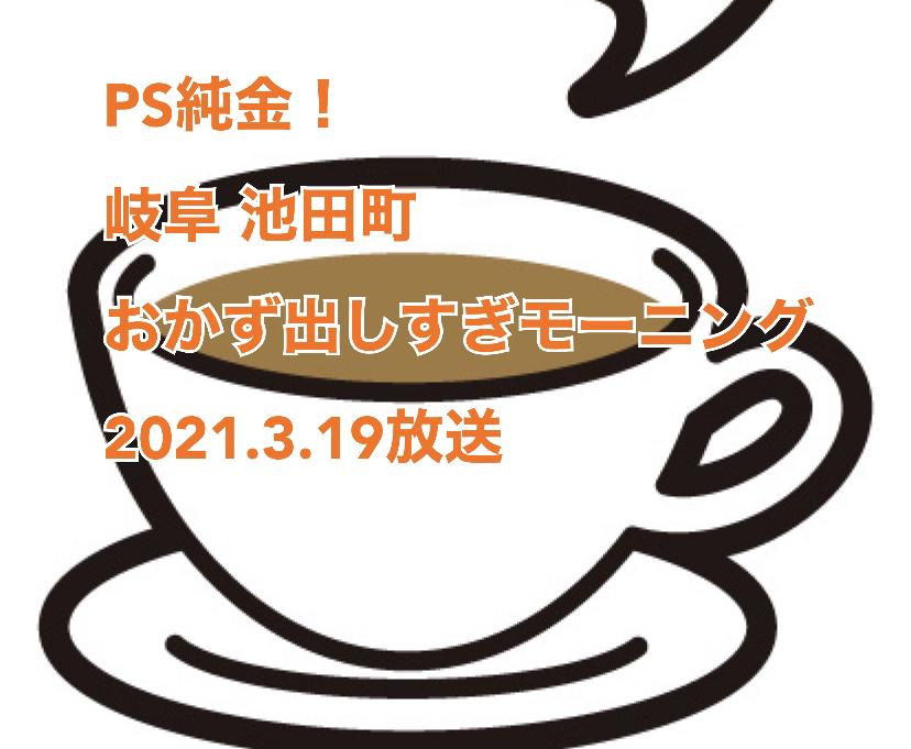 2021年3月19日放送「PS純金」中京テレビで「おかず出しすぎモーニング」岐阜県池田町にある『京ちゃん家の朝ごはん』