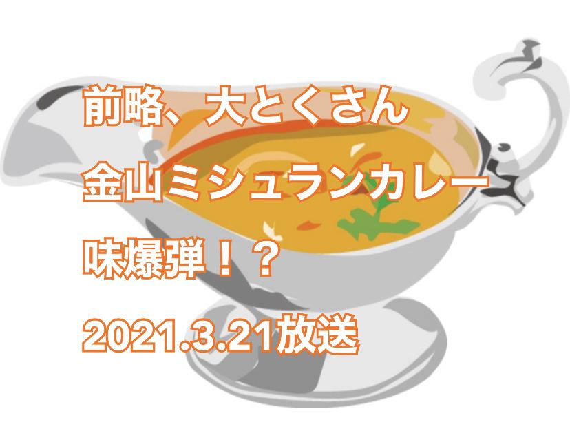 2021年3月21日中京テレビ「前略、大とくさん」で金山駅にある「味爆弾カレー」が紹介されていました! 味爆弾カレーが食べられるカレー屋「コロンビアエイト」