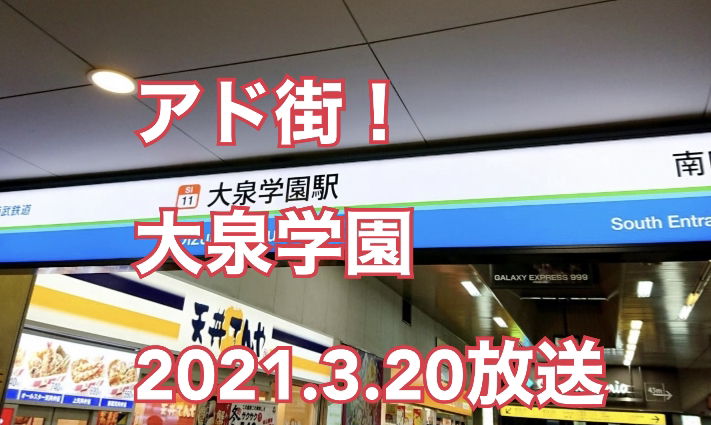 アド街ック天国(テレビ東京) 2021年3月20日 大泉学園
