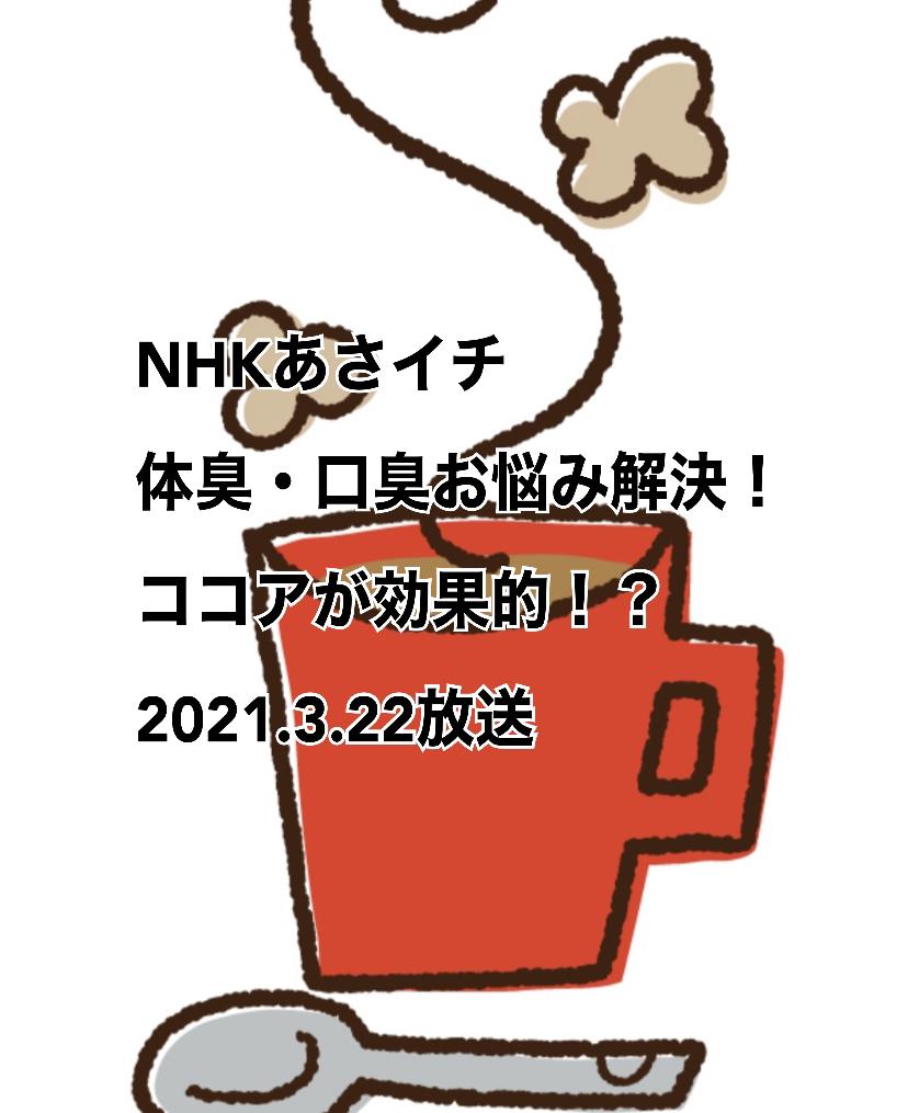 あさイチ(2021年3月22日放送NHK)で「体臭・口臭お悩み解決します」が特集されていました! 口臭対策 ココアレシピ