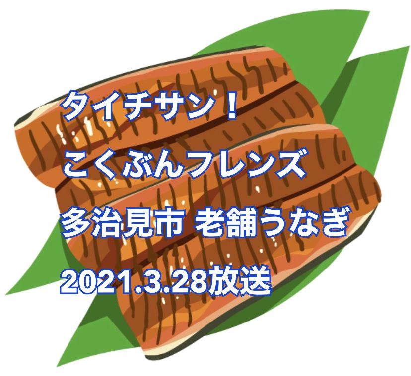 2021年3月28日東海テレビ「タイチサン!」こくぶんフレンズ 岐阜県多治見市の「老鰻亭 魚関 」