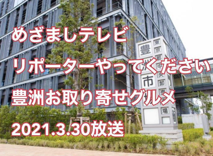 めざましテレビ(2021年3月30日放送)のリポーターやってください!のコーナー 坂口健太郎さん 吉瀬美智子さん