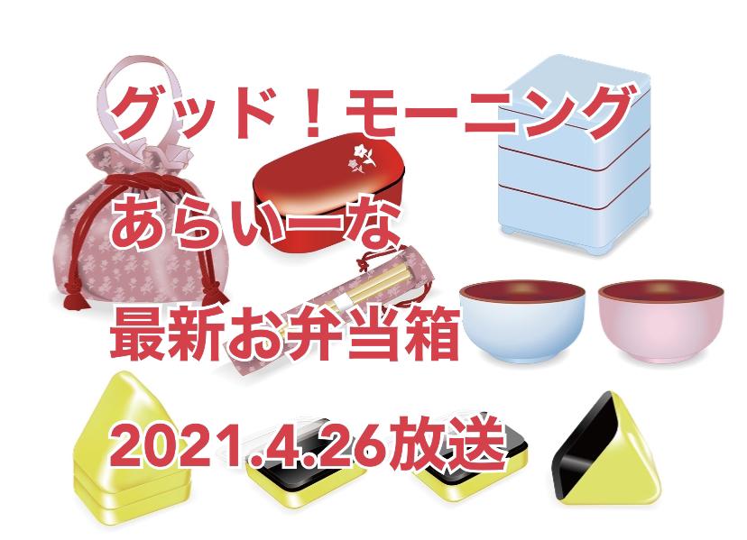 グッド!モーニング あらいーな 最新お弁当箱 折るサンド 薄型弁当箱 フードマン