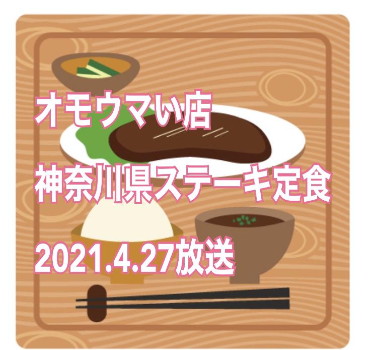2021年4月27日放送「ヒューマングルメンタリーオモウマい店2時間スペシャル」(中京テレビ)で神奈川県の「ステーキ定食680円」のお店が放送予定。 今回のお店は神奈川県大和市『えちごやきゅ~ぴ~』