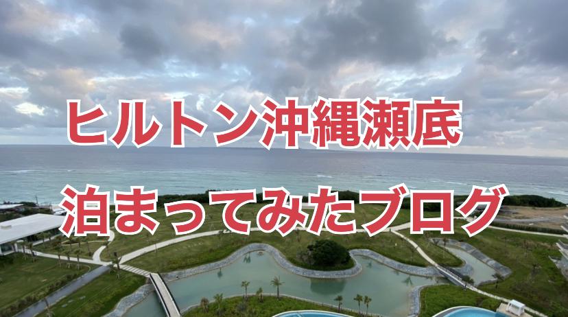 ヒルトン 沖縄 瀬底島