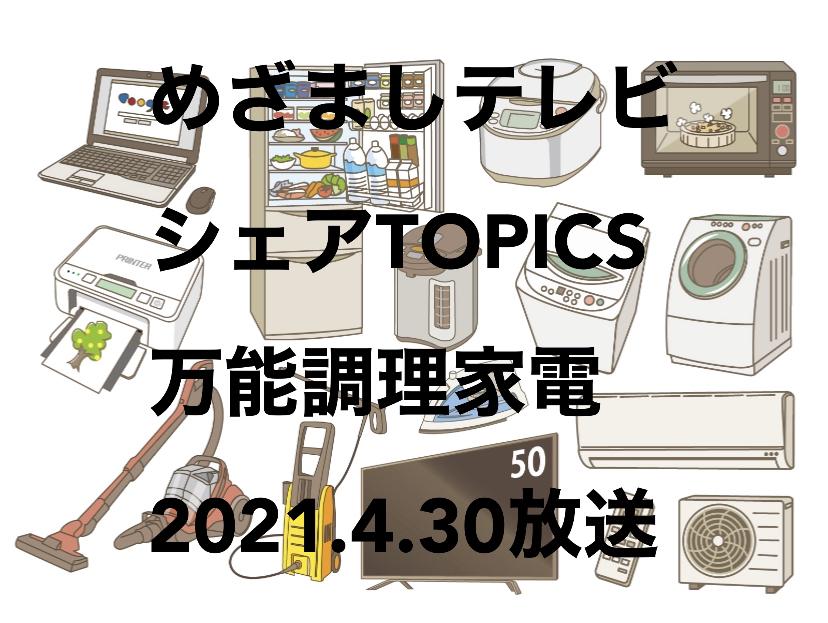 めざましテレビ(2021年4月30日放送)のシェアTOPICS!のコーナーで「万能調理家電」が紹介されていました。 この記事では、番組内で紹介された「万能調理家電
