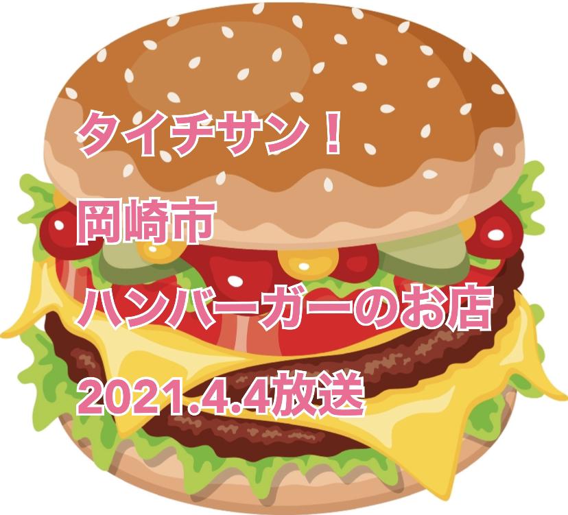 2021年4月4日東海テレビ「タイチサン!」こくぶんフレンズ 市内の名店がコラボしたハンバーガーが登場! 岡崎市 BURGER HOUSE GABURI
