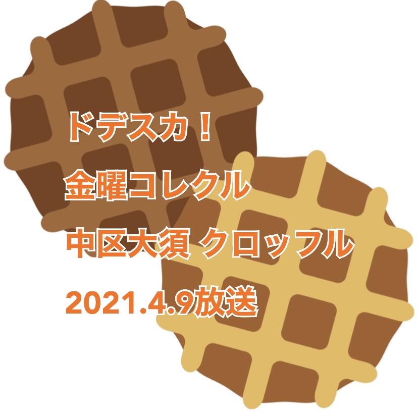 ドデスカ!2021年4月9日放送(名古屋テレビ)コレクルのコーナーで2021年1月23日(土)にオープンした中区大須のクロッフル専門店