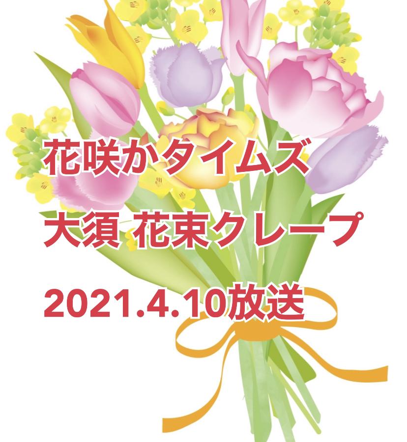 花咲かタイムズ 中区大須 花束クレープ