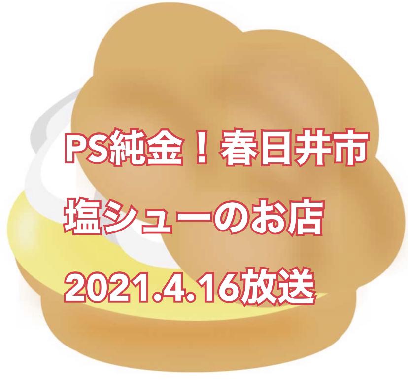 2021年4月16日放送「PS純金」中京テレビ 愛知県春日井市 「塩シュー」のお店 『パティスリー メリ・メロ』