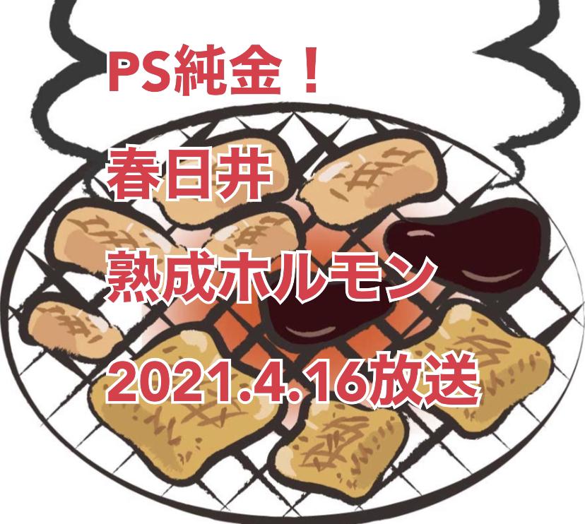 2021年4月16日放送「PS純金」中京テレビで愛知県春日井市の「熟成ホルモン」のお店が放送。 高田純次さんとオリラジ藤森さんが訪れたお店は『なにわホルモン』
