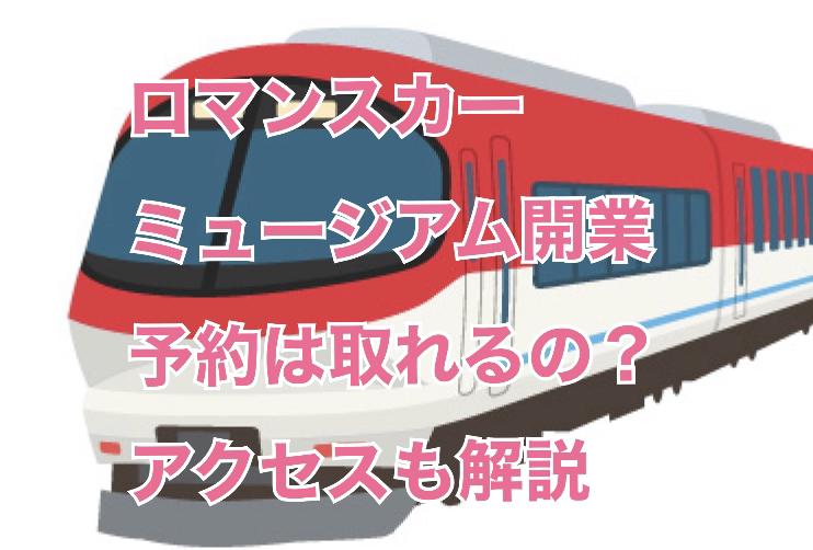 小田急 ロマンスカーミュージアム 海老名駅 アクセス 駐車場