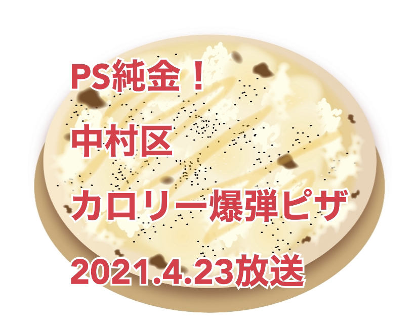 2021年4月23日放送「PS純金」中京テレビで名古屋市中村区の「 ミツバチ-mitsubachi- 名古屋駅前店