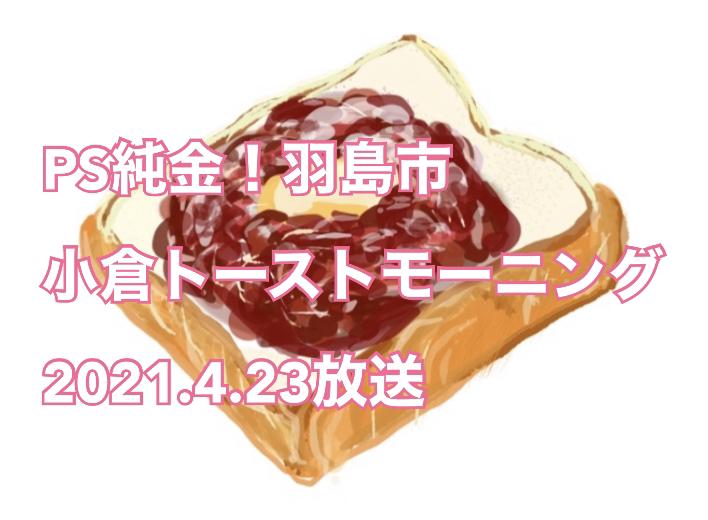 2021年4月23日放送「PS純金」中京テレビで岐阜県羽島市の「神盛り小倉トーストモーニング」のお店が放送。 紹介されたお店は『陽湖星(ひこぼし)