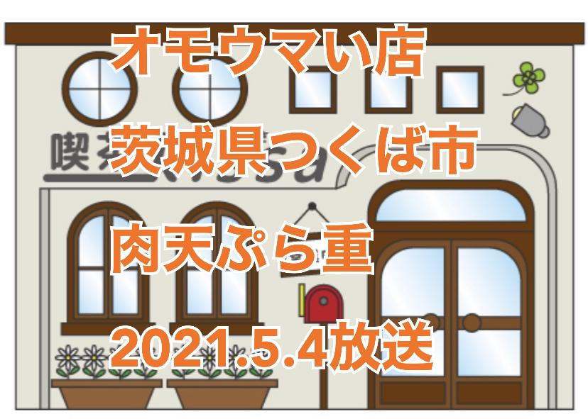 2021年5月4日放送「ヒューマングルメンタリーオモウマい店」(中京テレビ)で茨城県つくば市「肉天ぷら重」のお店が放送予定。 今回のお店は茨城県つくば市『クラレット』