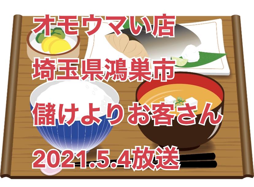 2021年5月4日放送「ヒューマングルメンタリーオモウマい店」(中京テレビ)で埼玉県市の「儲けよりお客さんの食堂」のお店が放送予定。 今回のお店は埼玉県鴻巣市にある『いこいの村』