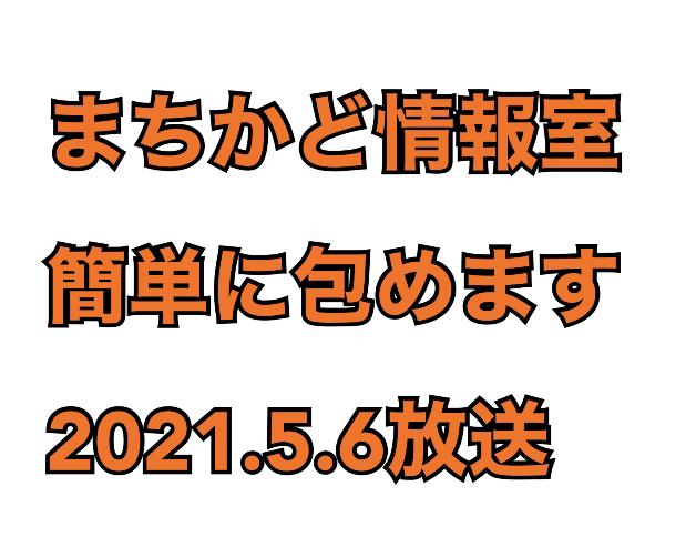 まちかど情報室 簡単に包めます NHK