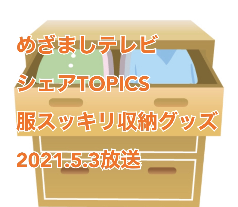 めざましテレビ(2021年5月3日放送)のシェアTOPICS! 服スッキリ収納グッズ