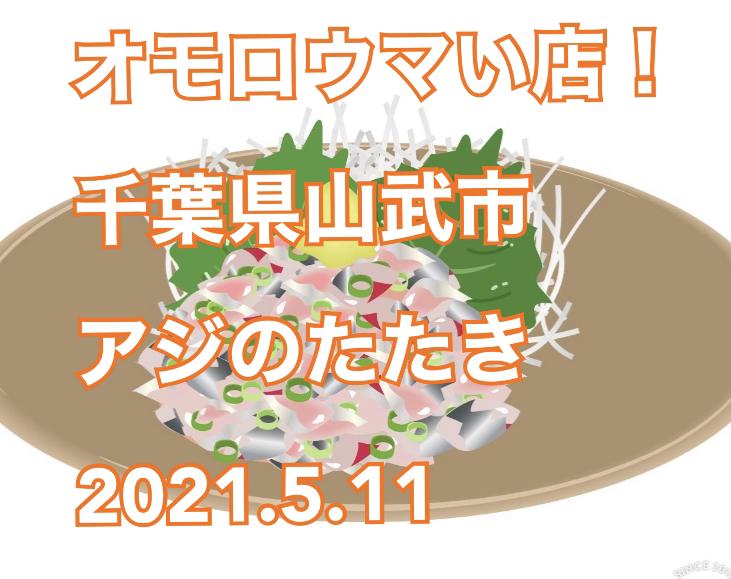 2021年5月11日放送「ヒューマングルメンタリーオモウマい店」(中京テレビ)「ちょっと口が悪い店主 絶品アジのたたき」お店が放送されていました。お店は千葉県山武市にある『金沢食堂(金沢魚店)