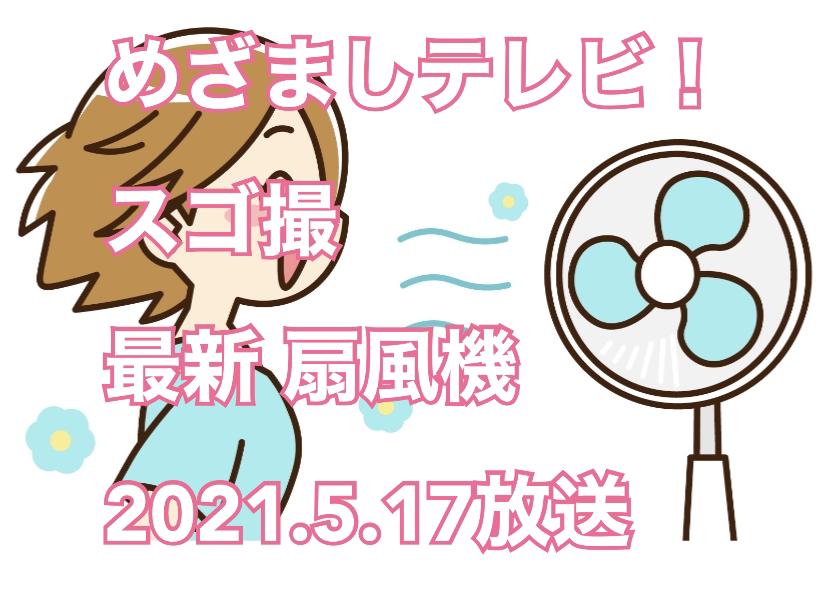めざましテレビ(2021年5月17日放送)のスゴ撮!のコーナーで「最新 進化する扇風機」アイリスオーヤマ コンパクトサーキュレータ扇風機 シロカ DC 音声操作サーキュレーター扇風機ポチ扇 リビング扇 F-CU339 パナソニック シャープ ハイポジション・リビングファン/PJ-N3DG MPOW JAPAN HM702A Epeios